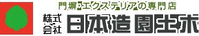 千葉市若葉区・エクステリア&ガーデン専門店 株式会社日本造園土木