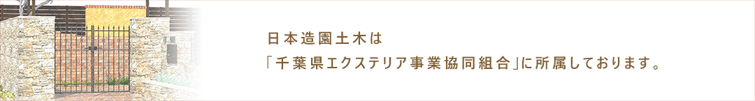 千葉エクステリア事業協同組合